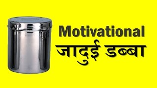 Success ka DABBA is Here - Best Motivational Video in Hindi