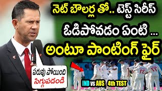 Ricky Ponting Comments On Team India Test Series Win Against Australia|AUS vs IND 4th Test Day 5
