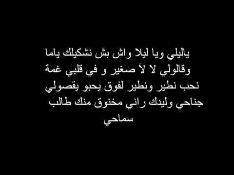 lyrics ya lili balti ft hamouda