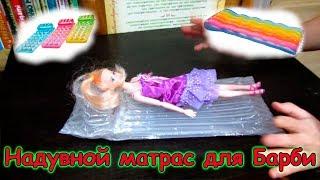 Надувной матрас для Барби своими руками. Как сделать. (12.17г.)Семья Бровченко.
