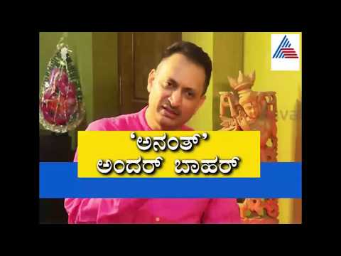Exclusive Interview  With Anant Kumar Hegde - Part 2 - Suvarna News