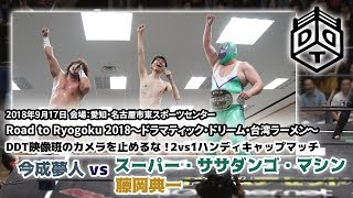 今成夢人 vs スーパー・ササダンゴ・マシン&藤岡典一 を配信開始! 201...