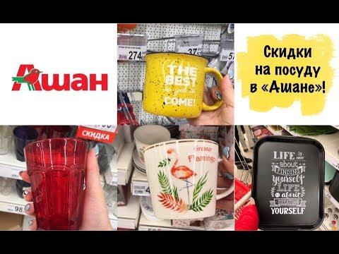 """""""Ашан"""" балует СКИДКАМИ! г.Ижевск, июль 2019"""
