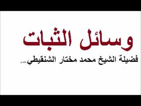 جديد الشيخ محمد مختار الشنقيطي وسائل الثبات