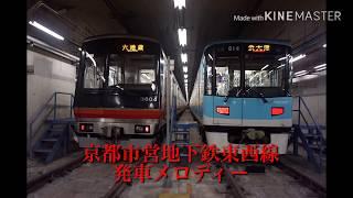 京都市営地下鉄東西線 発車メロディー