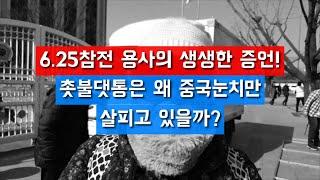 시진핑의 방한시 백골부대출신이 최전선에서 막는답니다