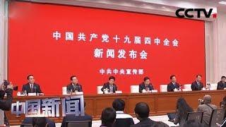 [中国新闻] 中国共产党十九届四中全会新闻发布会举行 | CCTV中文国际