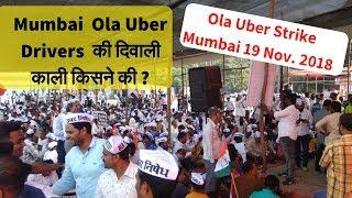 Mumbai  Ola Uber Drivers  की दिवाली काली किसने की ? TVI
