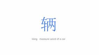 HSK3 300 New Words Lesson 19 | HSK Vocabulary Quick Review