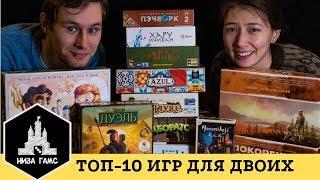 Топ-10 лучших игр для ДВОИХ!