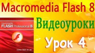 Видеоуроки по Flash Professional 8. Урок 4
