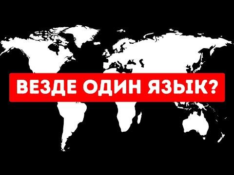 Что, если бы все 7 млрд людей на Земле вдруг заговорили на одном языке