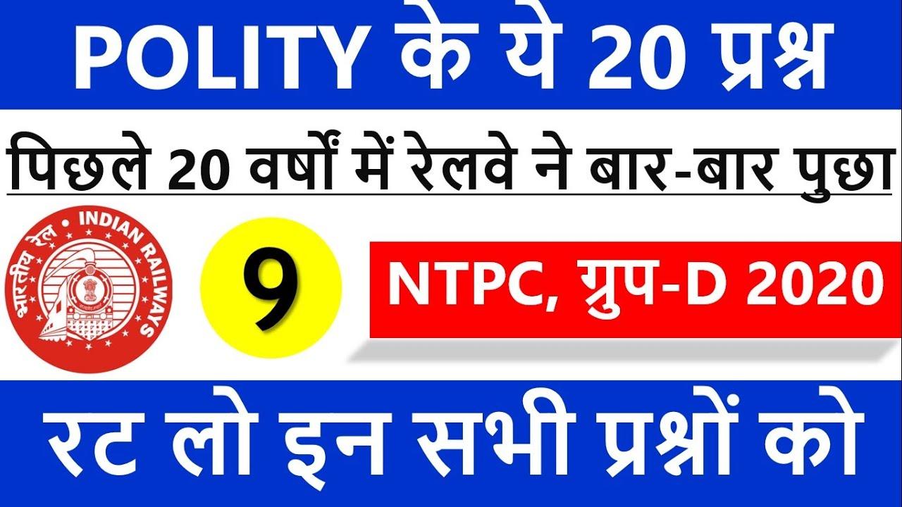 रेलवे ने 20 वर्षों में बार-बार पूछे ये प्रश्न / RRB NTPC / GROUP D 2020 / Most repeated questions