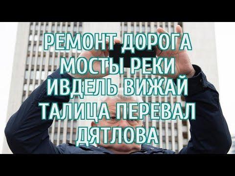 🔴 Ради министра на перевал Дятлова делают дорогу