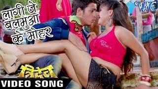लगी जे बलमुआ के मोहर - Lagi Je Balamua Ke Muhar - Full Song - Tridev - Golu - Bhojpuri Hit Song 2016