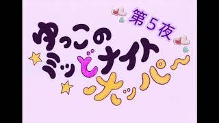 ラジオ♡第5夜♡ゆっこのミッどナイトホッパー【すこやかクラブ】