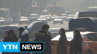 [날씨] 오늘 맑고 포근...오전까지 미세먼지 주의 / YTN (Yes! Top News)