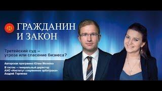 видео О соотношении правопреемства и арбитражной (третейской) оговорки (соглашения)