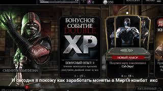 ЛАЙФХАК: КАК БЫСТРО ПОЛУЧИТЬ МНОГО МОНЕТ И ДУШ (ЧЕСТНЫМ СПОСОБОМ) | Mortal Kombat X Mobile