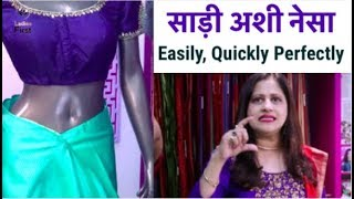 perfect साड़ी अशी नेसा | How to wear Saree Easily, Quickly and Perfectly - DIY saree draping