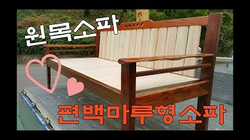 #13.Woodworking..Wooden sofa..Woodworking..편백소파..원목소파..