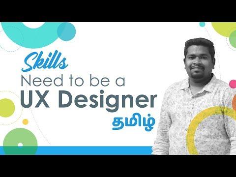 What skills need to be a UX Designer | UX Design Tutorial in Tamil | UX Design Beginner Tutorial