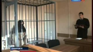 В Хабаровске орестованы сотрудницы дома ребенка(криминал,шок,жесть)
