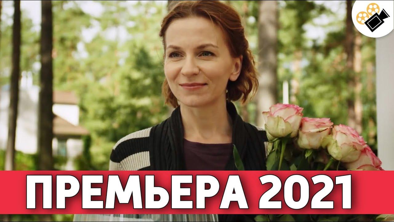 ПРЕМЬЕРА 2021! ОСНОВАНО НА РЕАЛЬНЫХ СОБЫТИЯХ!