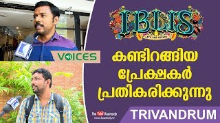 Iblis Malayalam Movie | Asif Ali | Theatre Response after First Day First Show | Kaumudy TV