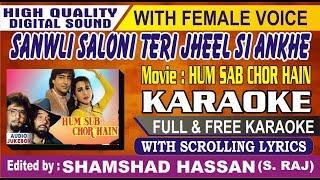 Sanwli Saloni Teri Jheel Si Aankhen Karaoke With Female Voice - With Lyrics - shamshad hassan