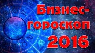 Бизнес-гороскоп 2016(http://tatyanaprokopenko.ru/kurs - бесплатный курс