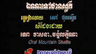 เพลงลูกทุ่งกัมพูชา