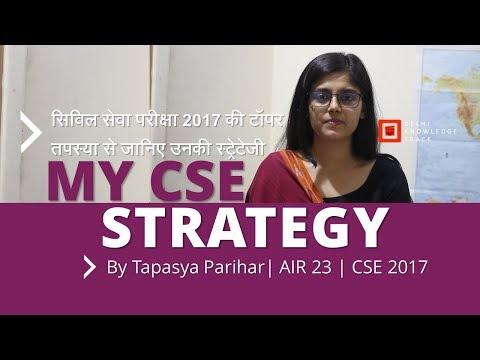How to crack UPSC Civil Services Exam | By Tapasya Parihar | AIR 23 UPSC CSE 2017