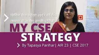 How to crack UPSC Civil Services Exam | By Tapasya Parihar | AIR 23 UPSC CSE 2017