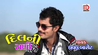 Dill Ni Rani | પ્રેમ થી ભરેલું રોમેન્ટિક ગીત | ધવલ બારોટ 2017 | Full HD Video Song