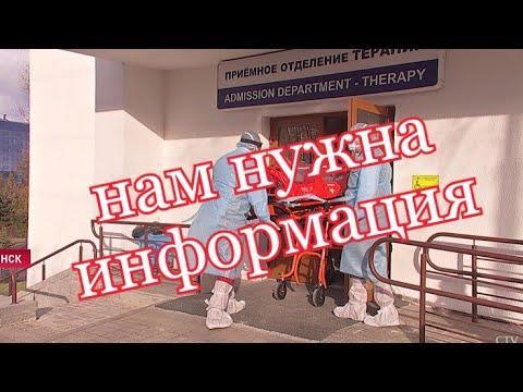 Дайте нам актуальную информацию. Обстановка с коронавирусом в Беларуси.