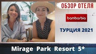 Mirage Park Resort 5 Турция Кемер Гейнюк обзор отеля в прямом эфире