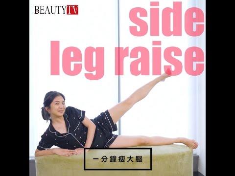 隨時瘦一圈 房間篇 EP9 一分鐘瘦大腿