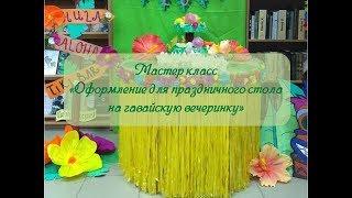 видео Гавайская вечеринка - костюмы своими руками