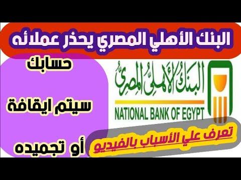 احذر وقف أو تجميد حسابك بالبنك الاهلي المصري Youtube