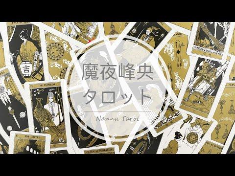 開箱  魔夜峰央塔羅牌 • 魔夜峰央タロット // Nanna Tarot