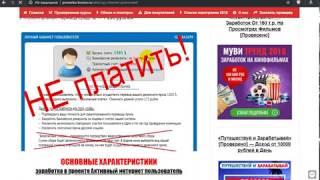 Заработок в Интернете без Вложений (активный заработок)
