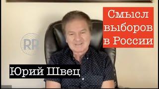 ЮРИЙ ШВЕЦ: Смысл выборов в России