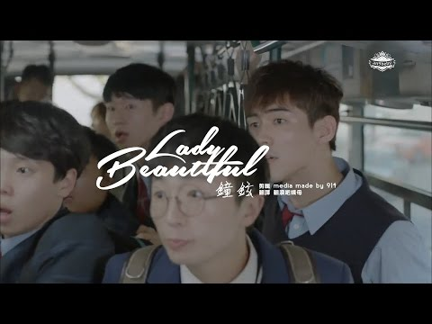 [繁中] 鐘鉉 - Beautiful Lady   Oh My Venus OST 1