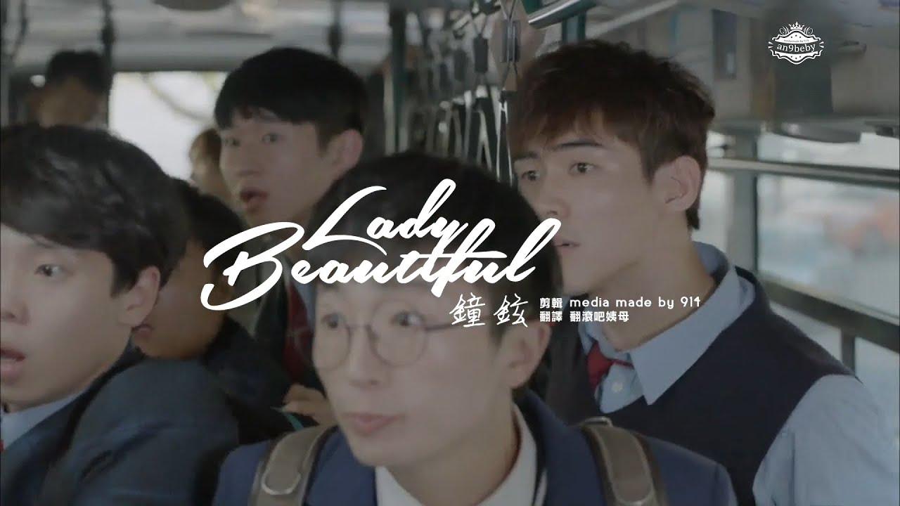 [繁中] 鐘鉉 - Beautiful Lady   Oh My Venus OST 1