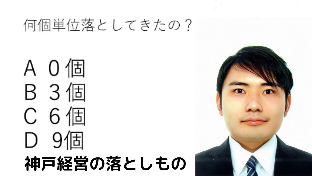 神戸大学経営学部四回生が落としてきた単位を紹介します。
