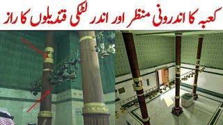 Kaaba ka roni Manzar  Inside Kaaba View  Hashtag