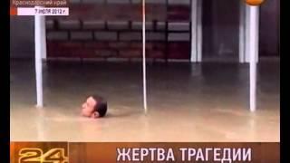 видео крымска