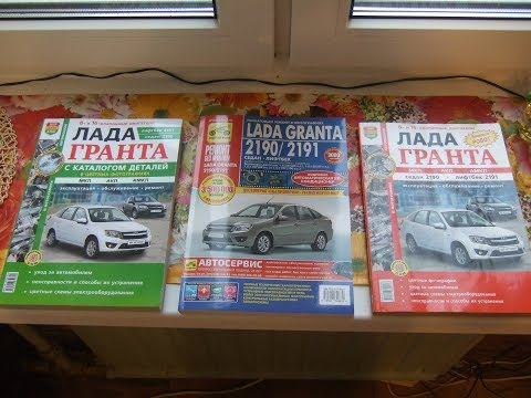 "ЛаГранта - Книги по обслуживанию, эксплуатации и ремонту а/м ""Лада Гранта"""