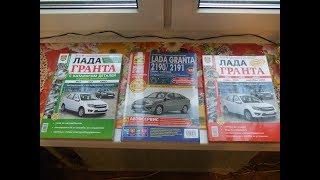 ЛаГранта - Книги по обслуживанию, эксплуатации и ремонту а/м